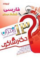13 آزمون تحلیلی شب امتحان فارسی ششم دبستان نشر دکترشاکری