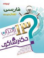 13 آزمون تحلیلی شب امتحان فارسی نهم نشر دکترشاکری