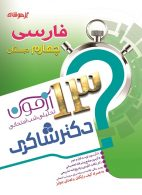 13 آزمون تحلیلی شب امتحان فارسی چهارم ابتدایی نشر دکترشاکری