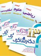 13 آزمون تحلیلی مجموعه کتابهای 8 جلدی هفتم نشر دکترشاکری