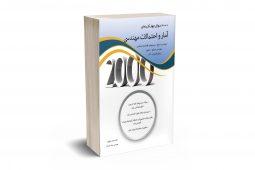 2000 سوال چهار گزینه ای آمار و احتمالات مهندسی نشر نگاه دانش