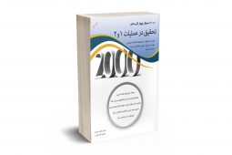 2000 سوال چهار گزینه ای تحقیق در عملیات 1و2 جلد دوم نشر نگاه دانش