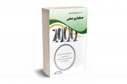 2000 سوال چهار گزینه ای حسابداری صنعتی نشر نگاه دانش