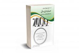 2000 سوال چهار گزینه ای حسابداری مالی و استاندارهای حسابداری نشر نگاه دانش