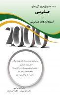 2000 سوال چهار گزینه ای حسابرسی و استاندارد های حسابرسی نشر نگاه دانش