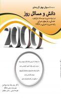 2000 سوال چهار گزینه ای دانش و مسائل روز نشر نگاه دانش
