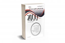2000 سوال بهینه سازی خطی و تحقیق در عملیات پیشرفته یک نشر نگاه دانش