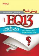 EQ13 - سیزده آزمون ششم دبستان نشر دکترشاکری