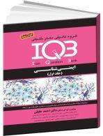 IQB ایمنی شناسی جلد اول نشر گروه تالیفی دکتر خلیلی