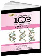 IQB زیست شناسی مولکولی نشر گروه تالیفی دکتر خلیلی