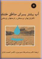 آب بیشتر برای منطق خشک مرکز نشر دانشگاهی