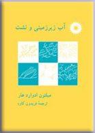 آب زیر زمینی و نشت مرکز نشر دانشگاهی