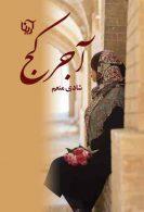 آجر کج نشر علی