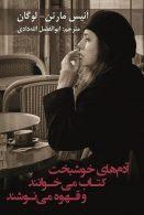 آدم های خوشبخت کتاب می خوانند و قهوه می نوشند نشر به نگار