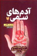 آدم های سمی نشر آرایان