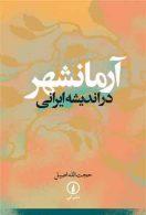 آرمانشهر در اندیشه ایرانی نشر نی