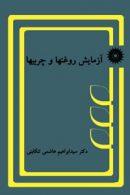 آزمایش روغنها و چربیها مرکز نشر دانشگاهی