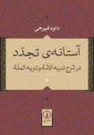 آستانه تجدد نشر نی