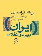 ایران بین دو انقلاب نشر نی