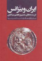 ایران و بیزانس