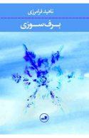 برف سوزی نشر ثالث