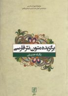 برگزیده متون نثر فارسی نشر علم