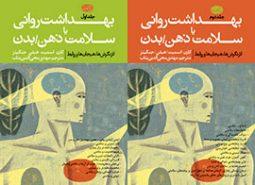 بهداشت روانی یا سلامت ذهن/بدن نشر آموت دوجلدی
