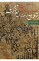 تاریخ استان مرکزی نشر ثالث
