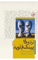 ترانه های پینک فلوید مرکز نشر دانشگاهی