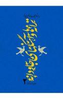 ترانه ها و آهنگ های جاویدان جلد دوم نشر ثالث