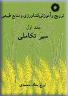 ترویج و آموزش کشاورزی و منابع طبیعی جلد اول مرکز نشر دانشگاهی