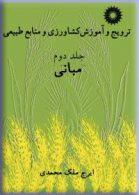 ترویج و آموزش کشاورزی و منابع طبیعی جلد دوم مرکز نشر دانشگاهی