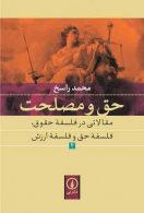 حق و مصلحت جلد 2 نشر نی