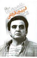 خفته در تنگنا نشر ثالث