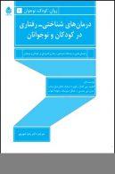 درمان های شناختی -رفتاری در کودکان و نوجوانان نشر قطره
