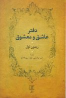دفتر عاشق و معشوق نشر علم
