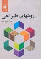 روشهای طراحی مرکز نشر دانشگاهی