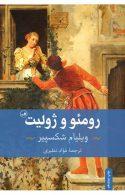 رومئو و ژولیت نشر ثالث