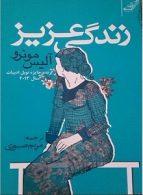 زندگی عزیز نشر کوله پشتی