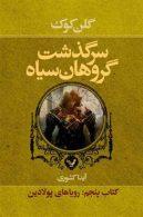 سرگذشت گروهان سياه(رویاهای پولادین كتاب پنجم)نشر کتابسرای تندیس