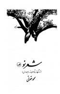 شعر نو از آغاز تا امروز نشر ثالث