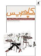 کافه پاریس (18 داستان کوتاه از نویسندگان بزرگ جهان) نشر کوله پشتی