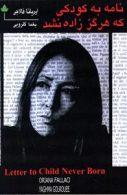 نامه به کودکی که هرگز زاده نشد نشر دارینوش