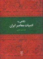 نگاهی به ادبیات معاصر ایران نشر علم