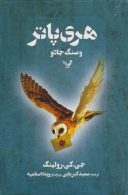 هری پاتر و سنگ جادو نشر کتابسرای تندیس