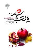 یادت باشد نشر شهید کاظمی