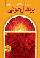 پرتقال خونی نشر آموت
