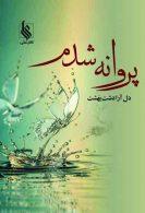 پروانه شدم نشر علی
