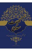 کلیات سعدی نشر ثالث