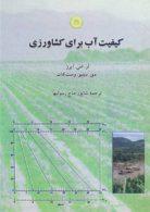کیفیت آب برای کشاورزی مرکز نشر دانشگاهی